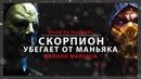 СКОРПИОН УБЕГАЕТ ОТ МАНЬЯКА МАЙКЛА МАЙЕРСА DEAD BY DAYLIGHT ЛЕТСПЛЕЙ
