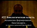 22 Биологическая власть _ механизмы формирования биостандарта... (и немного циничной философии)