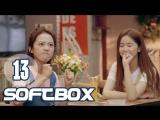[Озвучка SOFTBOX] Я не потерплю девчонок 13 серия