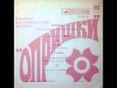 ВИА Опришки - Канны (1973)