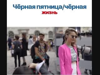 Реальная цена моды(2015)