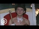 Блуждающие огоньки. Серия 2. По мотивам Г.Андерсена (1979)