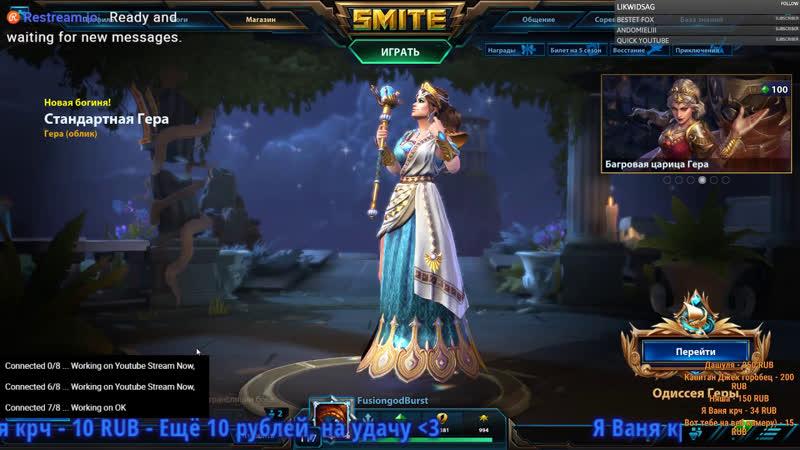 SMITE - новый бог ГЕРА