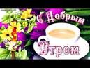 Пожелание с добрым утром Доброе утро Удачного денечка