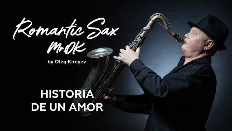 History of love historia de un amor Oleg Kireyev romantic jazz music Олег Киреев Романтик Sax