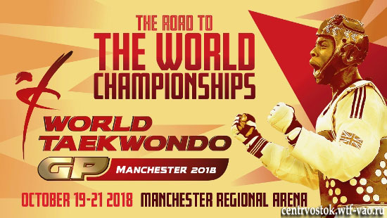 2018-WT-GP-Manchester