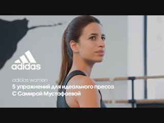 5 упражнений на пресс с Самирой Мустафаевой | Тренировки adidas Womne