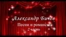 Александр Бичёв песни и романсы 2 часть