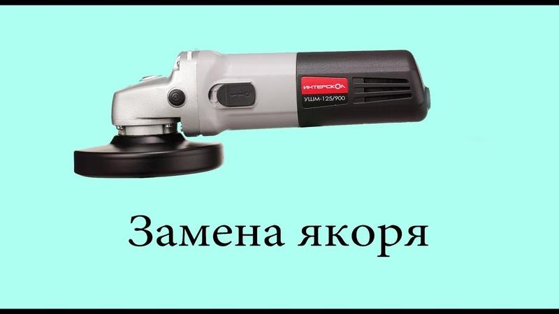 Ремонт УШМ Интерскол 125900