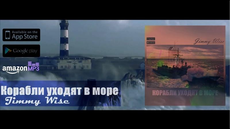 Jimmy Wise - Корабли уходят в море (Премьера песни, 2019)