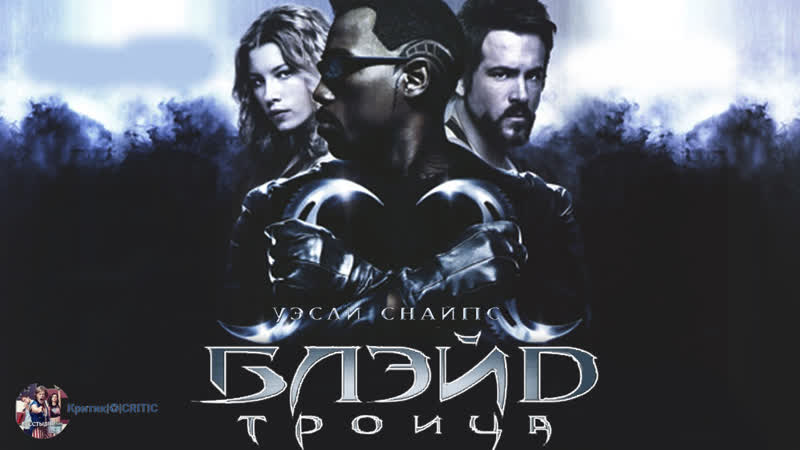 Блэйд 3: Троица