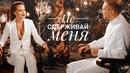 Егор Крид и Дарья Клюкина Не сдерживай меня