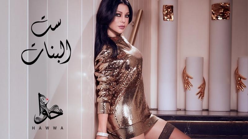 Haifa Wehbe Set El Banat Official Lyric Video هيفاء وهبي ست البنات
