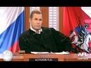 Час Суда. Верните задаток! / Court Hour. Return The Deposit!