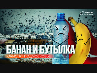 Банан и бутылка спасут Подмосковье