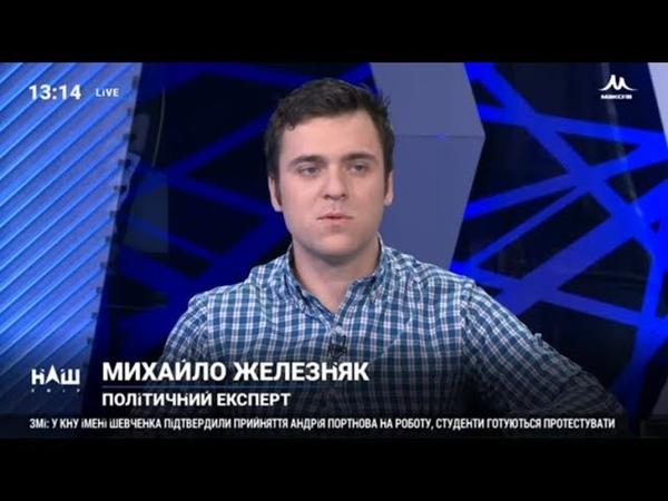 """Железняк Зараз Тимошенко чистить"""" Кабмін під себе НАШ 20 06 19"""