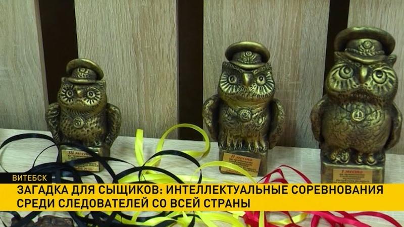 Интеллектуальные соревнования среди следователей собрали в Витебске экспертов со всей Беларуси