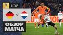 19 11 2018 Германия Нидерланды 2 2 Обзор матча