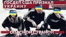 МИД Швеции и Госдеп США официально признали Украину опасной страной Руслан Осташко