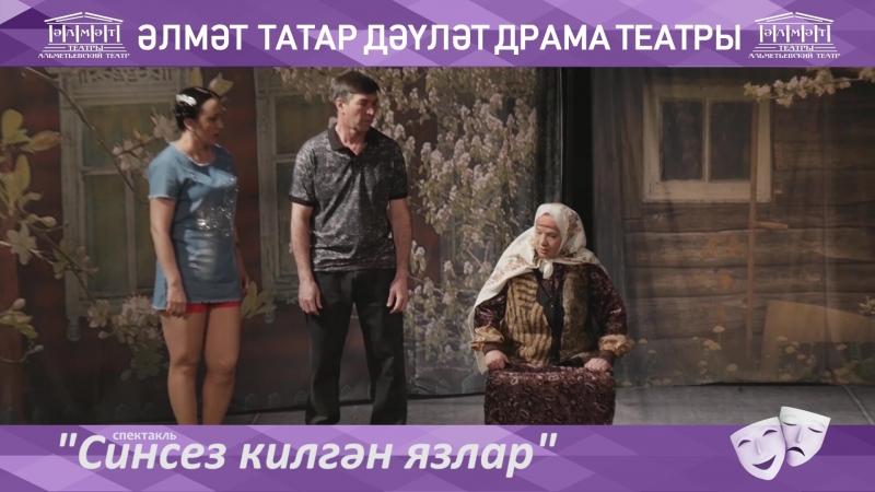 Синсез килгән язлар реж Лилия Әхмәтова