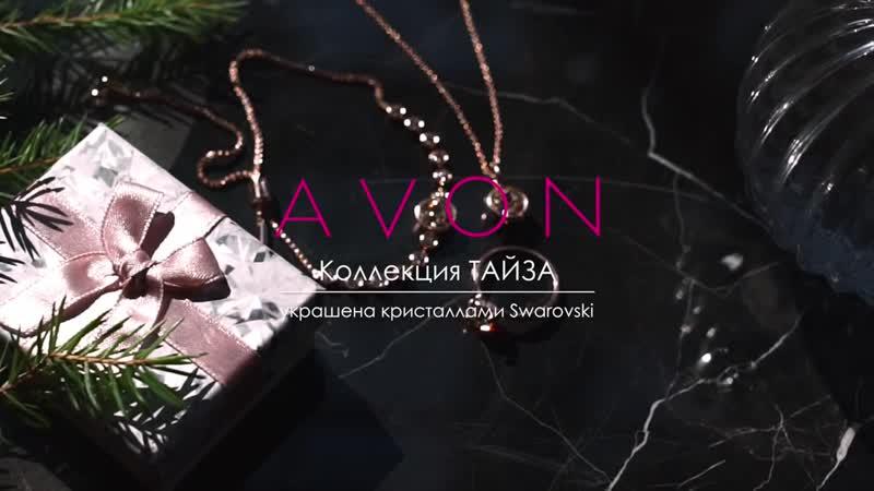 Svarowski и розовое золото 750 пробы. Подарки от Avon. 01 2019