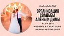 Организация свадьбы Creative studio BEZE Екатеринбург