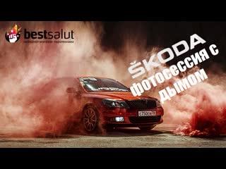 Фотосессия skoda octavia с цветным дымом