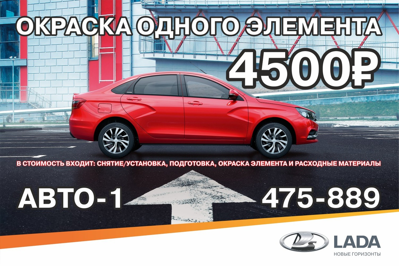 "окраска 1 элемента по системе ""Всё включено"" - всего 4500 рублей!"