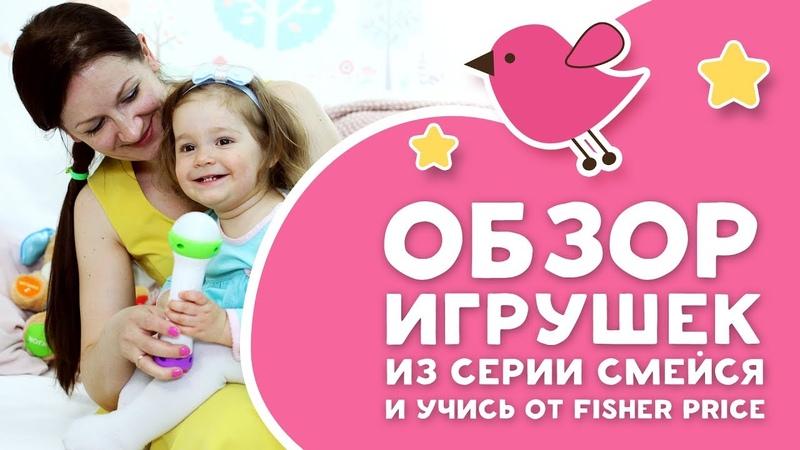 Обзор игрушек из серии Смейся и учись от Fisher Price [Любящие мамы]