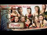 Русская народная песня Молодая пряха