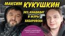 Максим Кукушкин: экс-кандидат в мэры Хабаровска от КПРФ