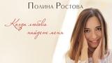 Полина Ростова - Когда любовь найдет меня (ОСТ Просто роман)