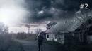 S.T.A.L.K.E.R. - Call of Chernobyl (2) Прохождение на уровни сложности Легенда за Военных