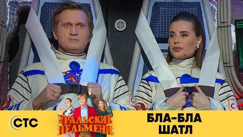 Бла-Бла Шатл   Уральские пельмени 2019