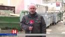 С. Аксёнов «Нормы накопления мусора и тарифы на его вывоз не должны быть такими же, как в Москве»