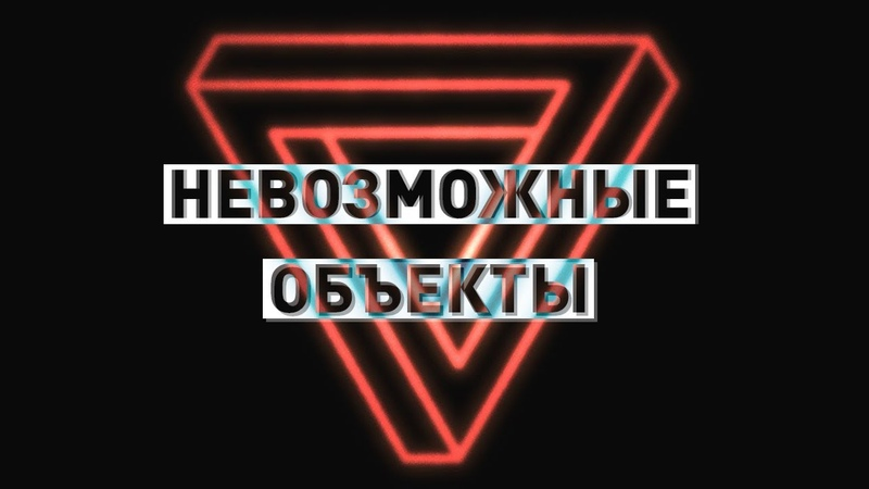 Невозможные Объекты | Vsauce3 на русском