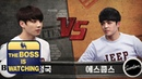 Will it be BTS or Seveteen?! Jung Kook VS S.Coups [The Boss is Watching]