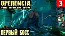 Operencia The Stolen Sun - прохождение. Находим тайники, секреты и грузики в подводном замке 3