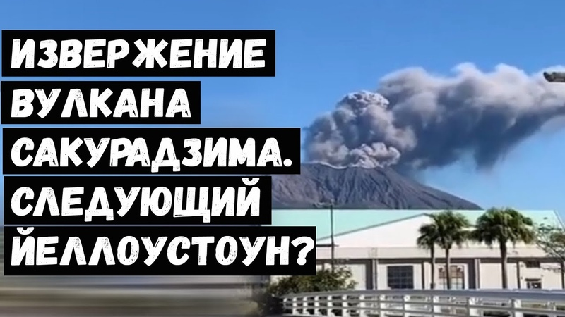Извержение Вулкана Сакурадзима. Следующий Йеллоустоун?
