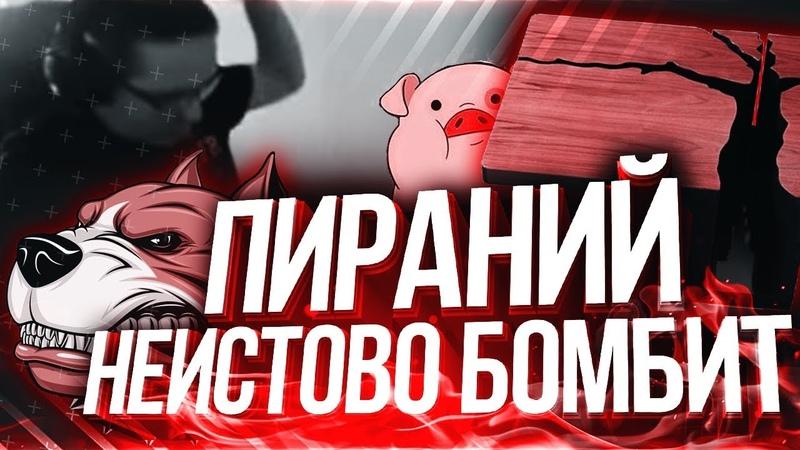 Пираний бомбит|Пираний Warface|Сорвал голос|НАРЕЗКА №70 |18