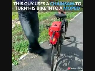 Велосипед+бензопила + мопед