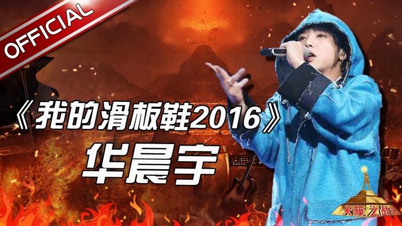 【单曲纯享】 完整版 《我的滑板鞋2016》-华晨宇 《天籁之战》第3期【东方2135