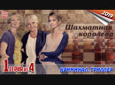 Шaxмaтнaя кopoлeвa / 2019 (криминал, триллер). 1 серия из 4