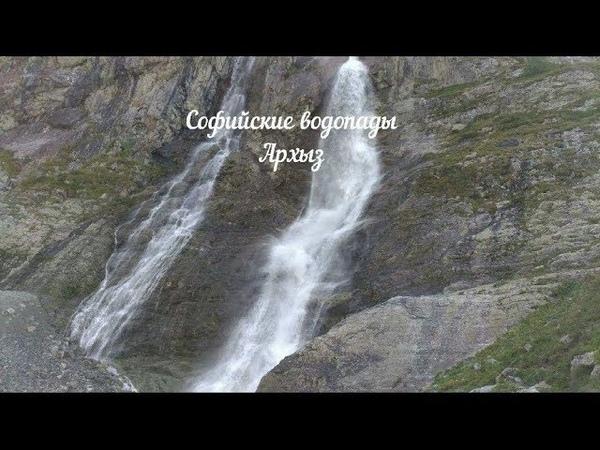 Путешествие по горам Кавказа часть 2. Архыз