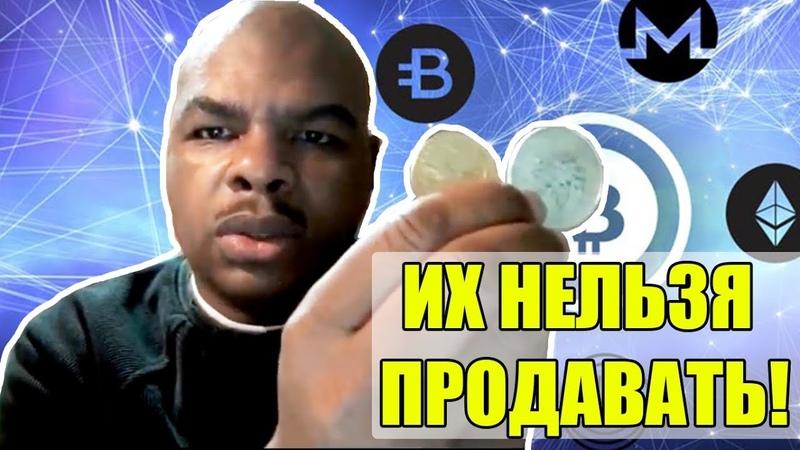 Криптовалюты которые нельзя продавать В чём сила БИТКОИН