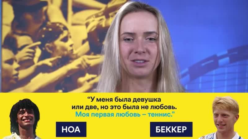 «Это странно!» Свитолина сыграла в «Кто сказал» и не поверила, что Джокович хочет стать невидимкой