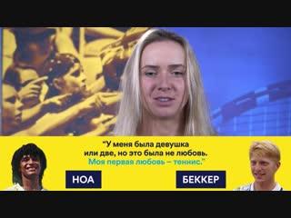 «Это странно!» Свитолина сыграла в «Кто сказал?» и не поверила, что Джокович хочет стать невидимкой