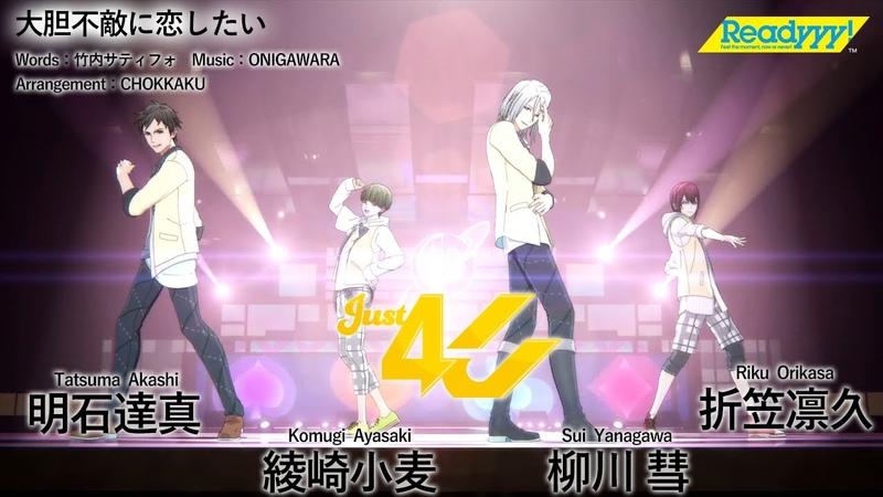 『Readyyy!』Just 4U(ジャストフォーユー)MV(フルVer.)~大胆不敵に恋したい~
