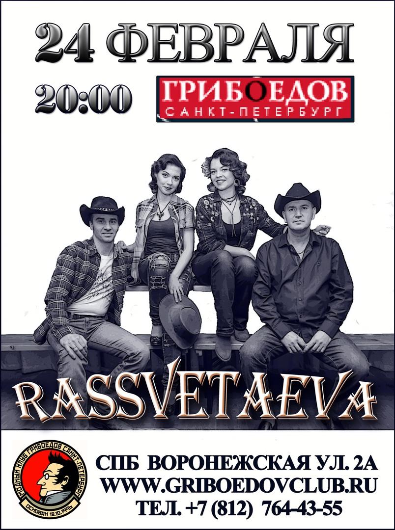 24.02 Группа RasSVETAeva в клубе Грибоедов