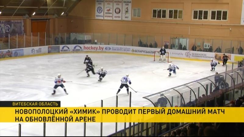 Обновлённая арена открылась в Ледовом дворце «Химик» в Новополоцке